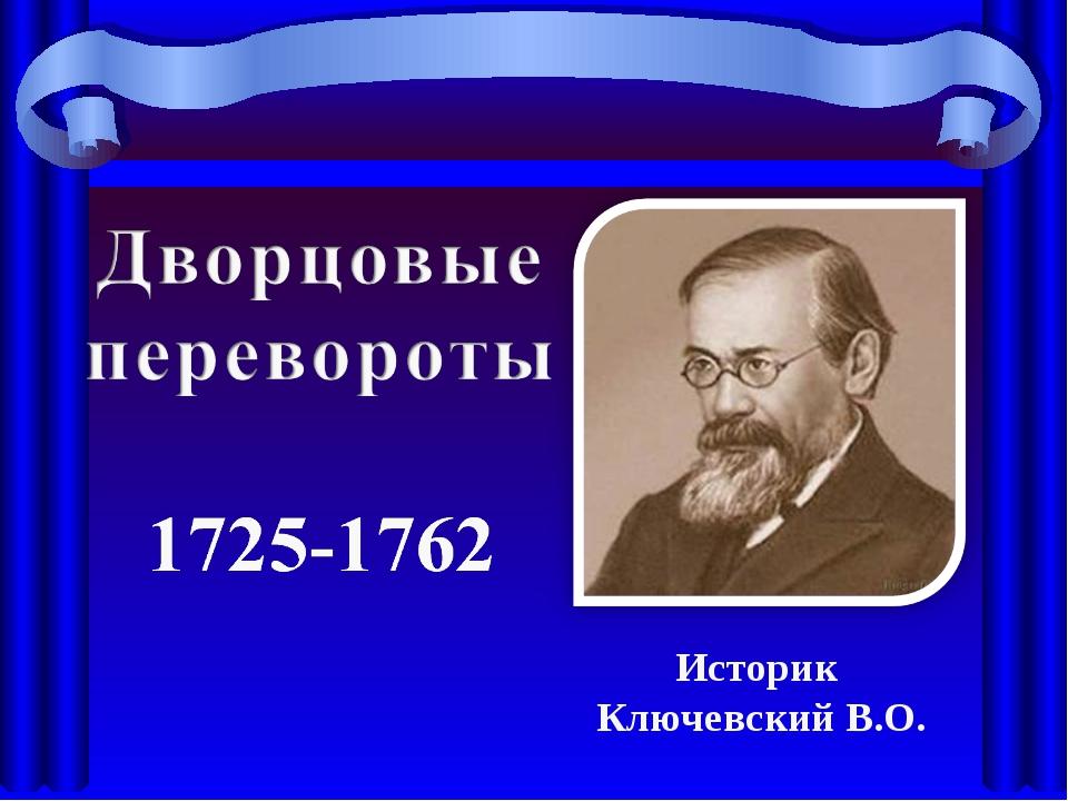 Историк Ключевский В.О.