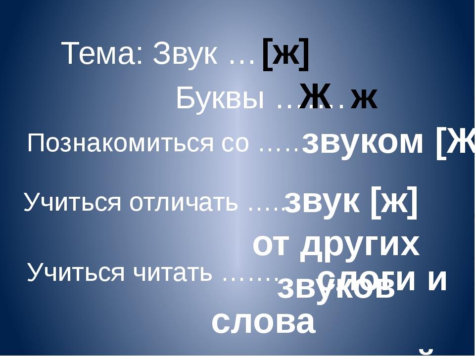 Тема: Звук … Познакомиться со …… Учиться отличать ….. Учиться читать ……. Букв...