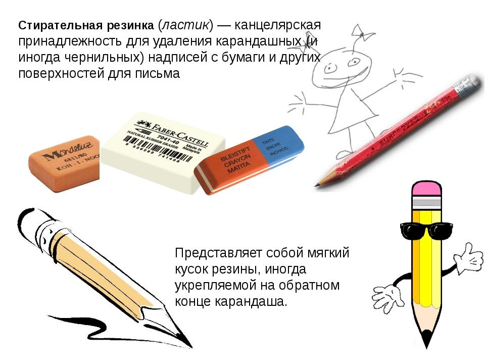 Стирательная резинка(ластик)— канцелярская принадлежность для удаления кара...
