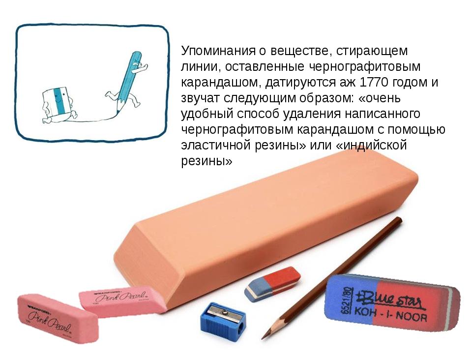 Упоминания о веществе, стирающем линии, оставленные чернографитовым карандашо...