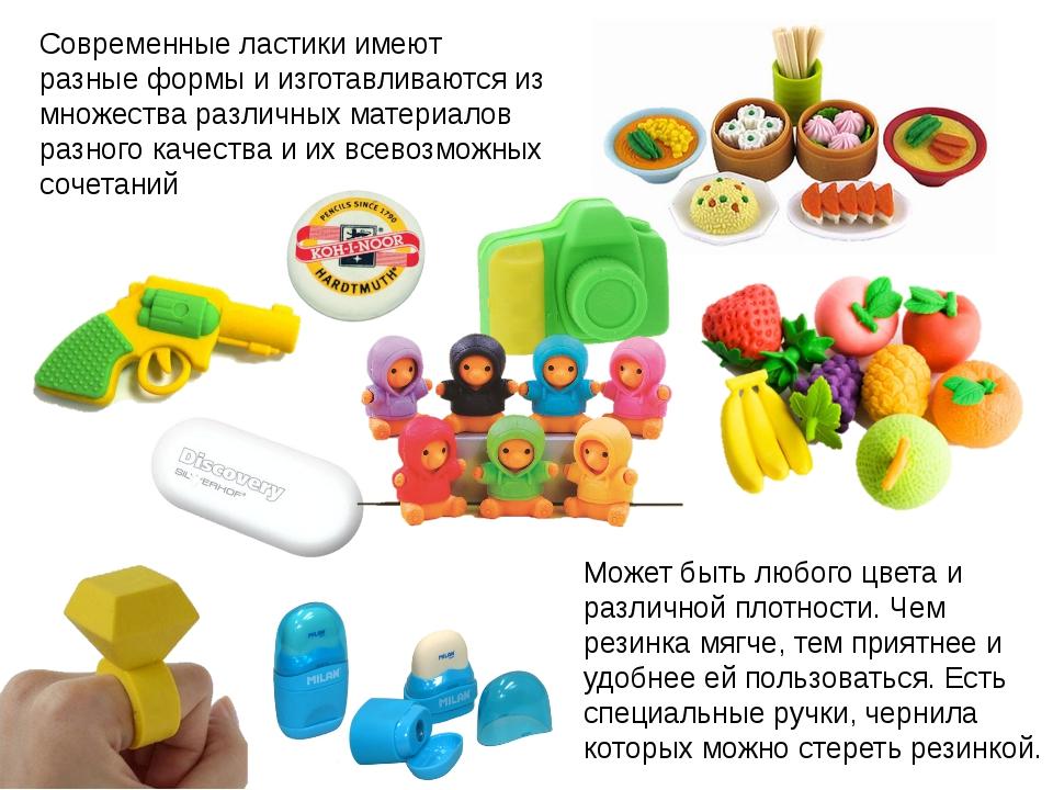 Современные ластики имеют разные формы и изготавливаются из множества различн...