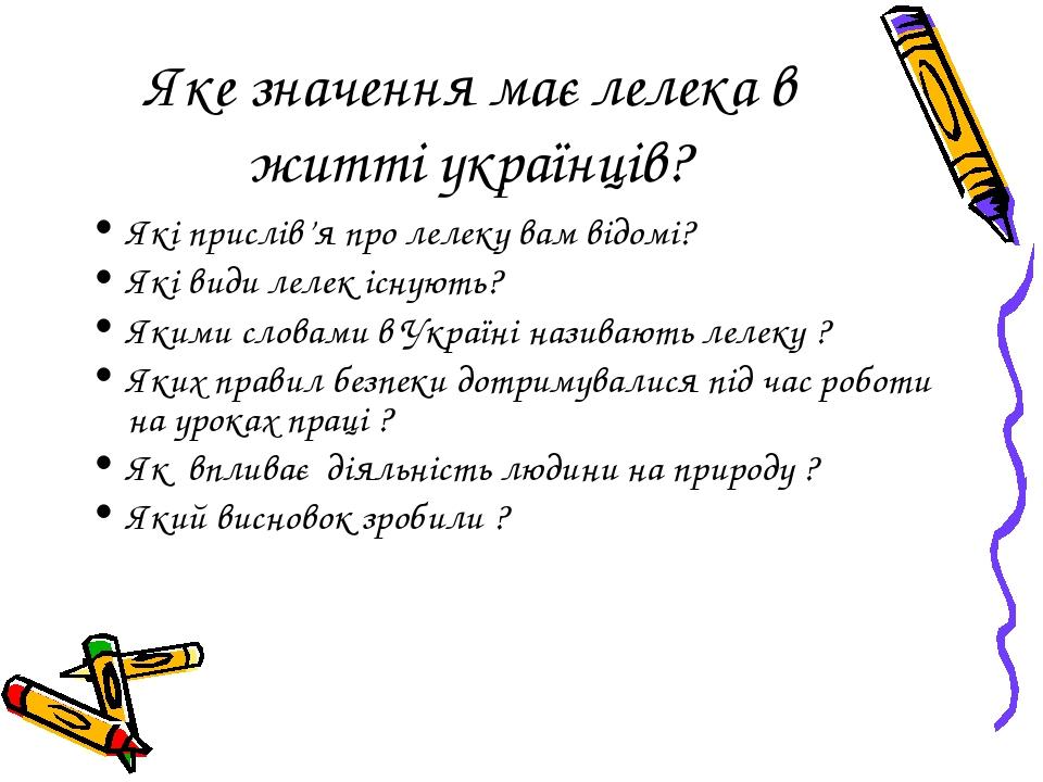 Яке значення має лелека в житті українців? Які прислів'я про лелеку вам відом...