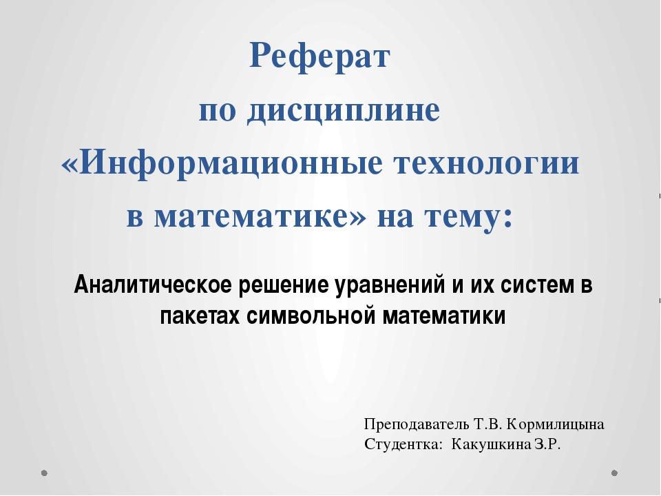 Реферат по дисциплине «Информационные технологии в математике» на тему: Анали...