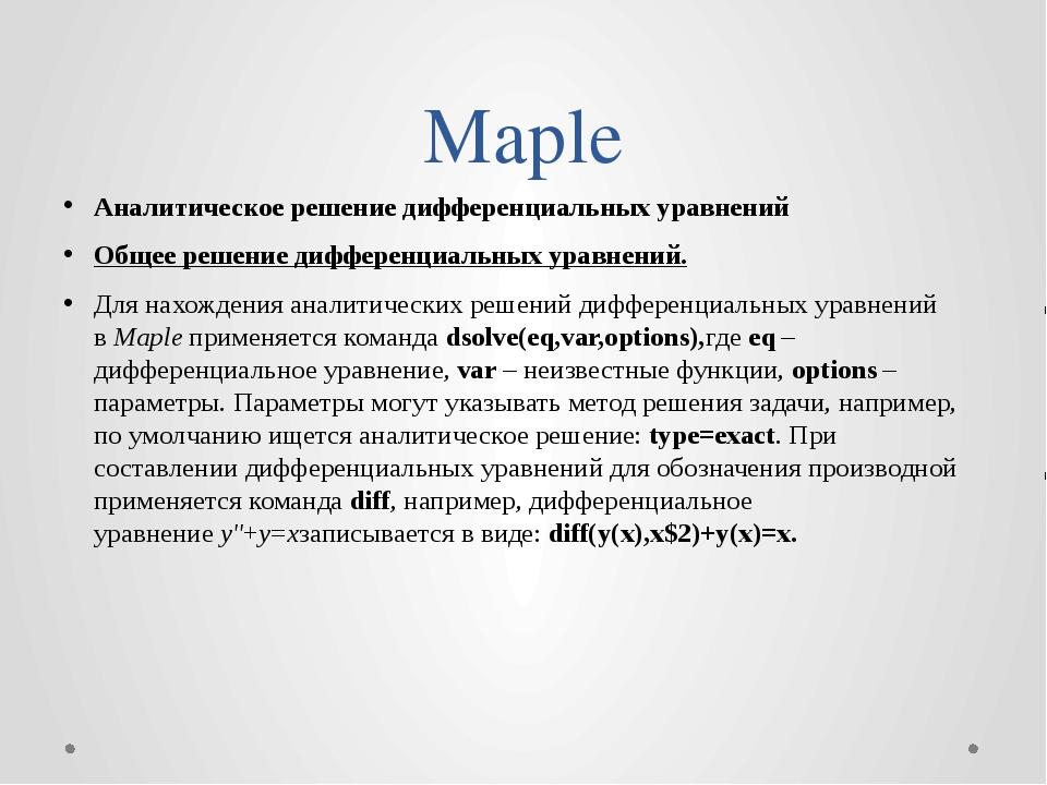 Maple Аналитическое решение дифференциальных уравнений Общее решение дифферен...