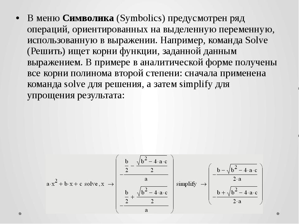 В менюСимволика(Symbolics) предусмотрен ряд операций, ориентированных на вы...