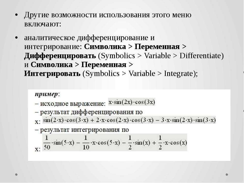 Другие возможности использования этого меню включают: аналитическое дифференц...