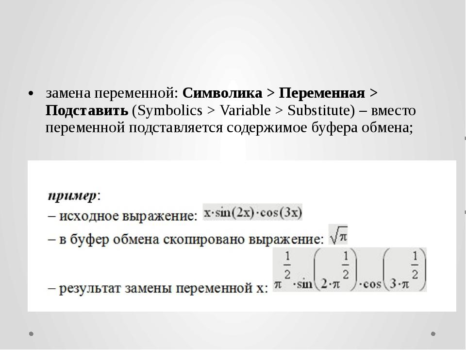 замена переменной:Символика > Переменная > Подставить(Symbolics > Variable...