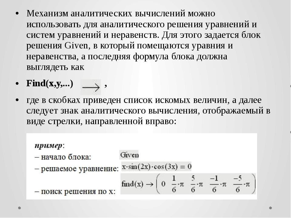 Механизм аналитических вычислений можно использовать для аналитического решен...