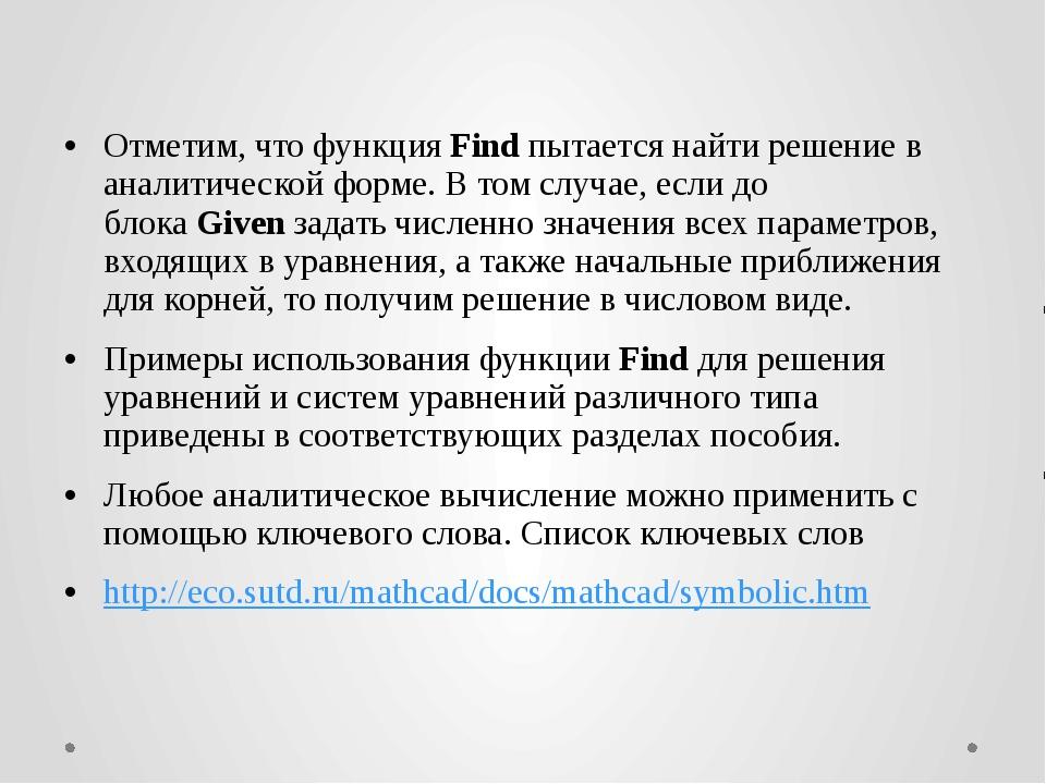 Отметим, что функцияFindпытается найти решение в аналитической форме. В том...