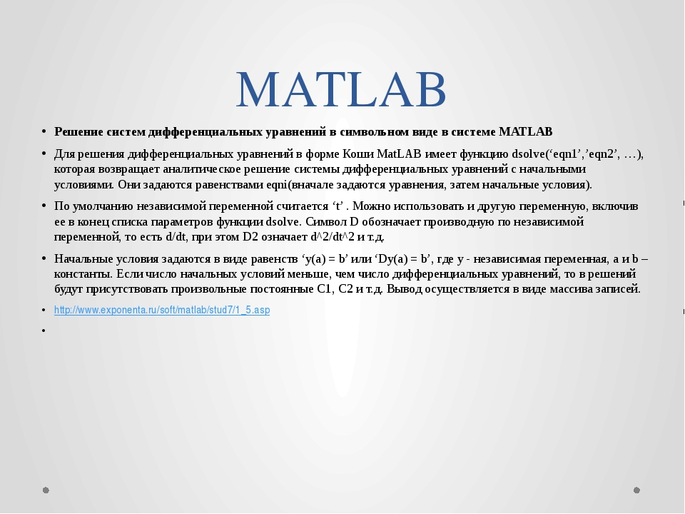 MATLAB Решение систем дифференциальных уравнений в символьном виде в системе...