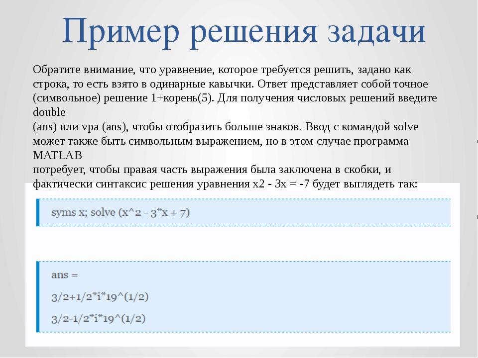 Пример решения задачи Обратите внимание, что уравнение, которое требуется реш...