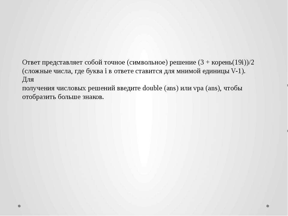 Ответ представляет собой точное (символьное) решение (3 + корень(19i))/2  (с...