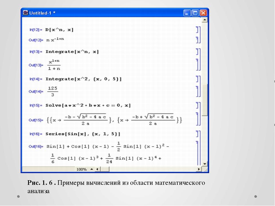 Рис. 1. 6 .Примеры вычислений из области математического анализа