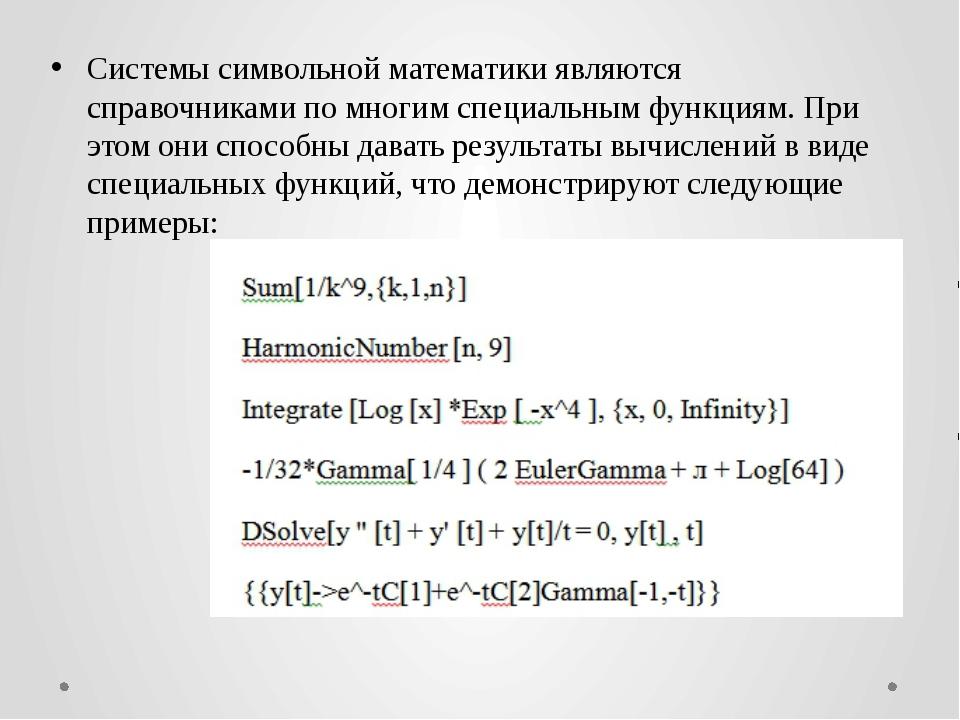 Системы символьной математики являются справочниками по многим специальным фу...