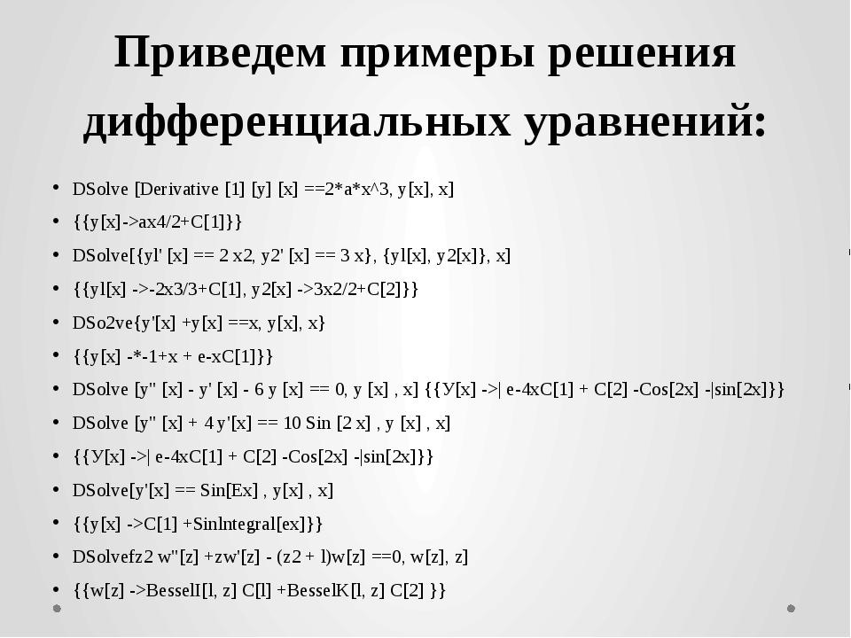 Приведем примеры решения дифференциальных уравнений: DSolve [Derivative [1] [...