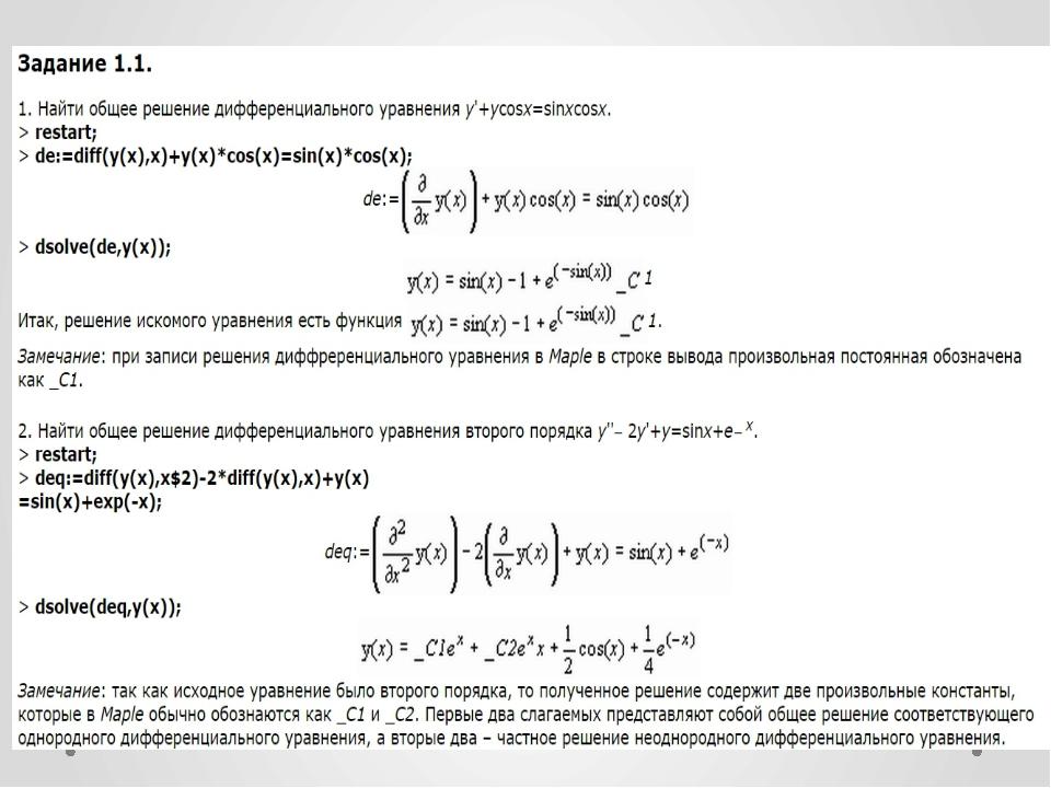 Решить задачу коши maple для решения задачи определить сумму на счете