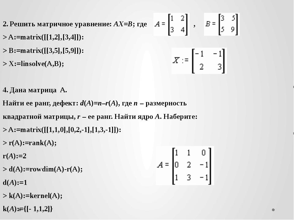 Решить матричное уравнение:АX=В; где  , >A:=matrix([[1,2],[3,4]]): >B:=...