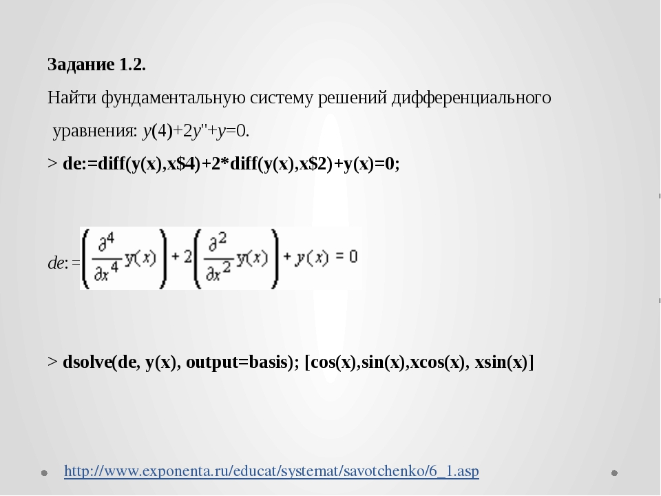 http://www.exponenta.ru/educat/systemat/savotchenko/6_1.asp Задание 1.2. Найт...