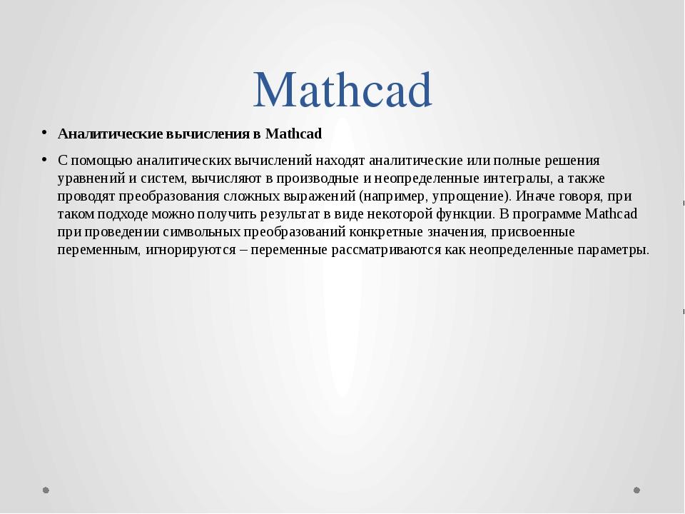 Mathcad Аналитические вычисления в Mathcad С помощью аналитических вычислений...