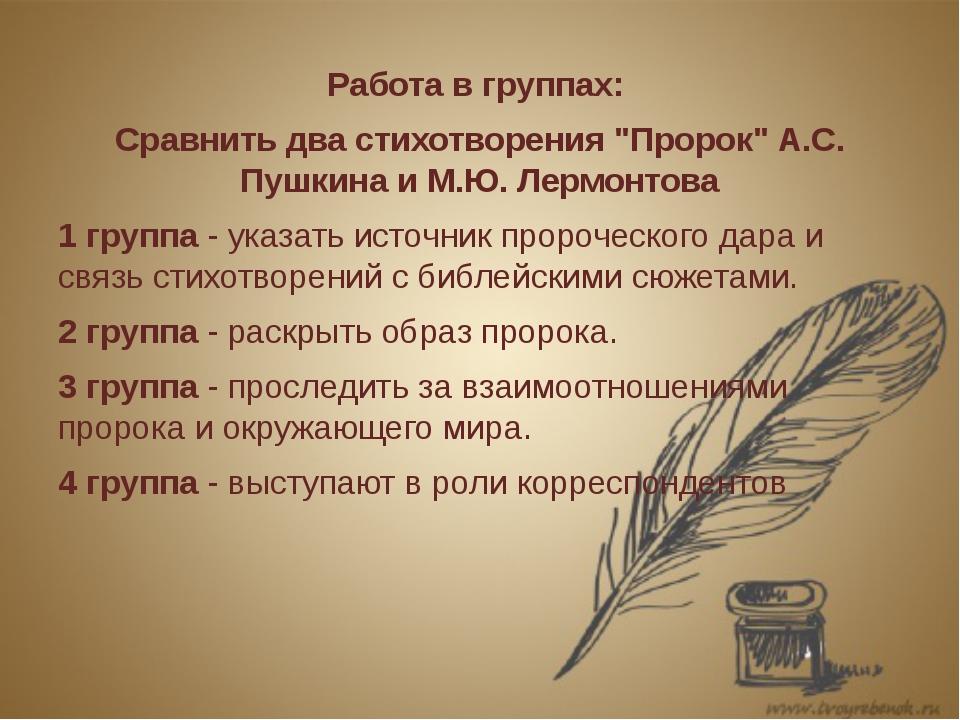 """Работа в группах: Сравнить два стихотворения """"Пророк"""" А.С. Пушкина и М.Ю. Лер..."""