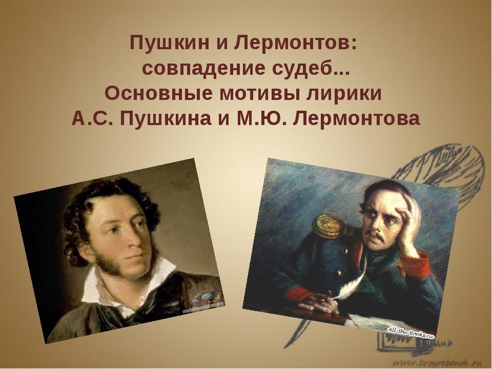 Пушкин и Лермонтов: совпадение судеб... Основные мотивы лирики А.С. Пушкина и...
