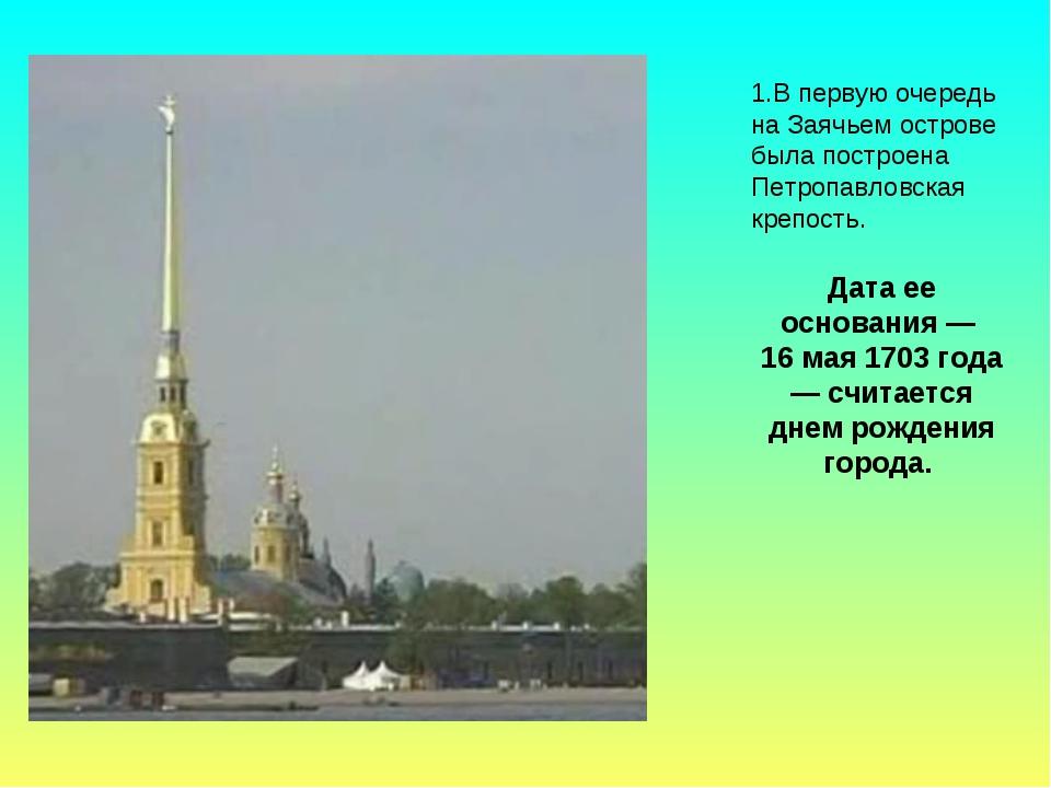 1.В первую очередь на Заячьем острове была построена Петропавловская крепость...