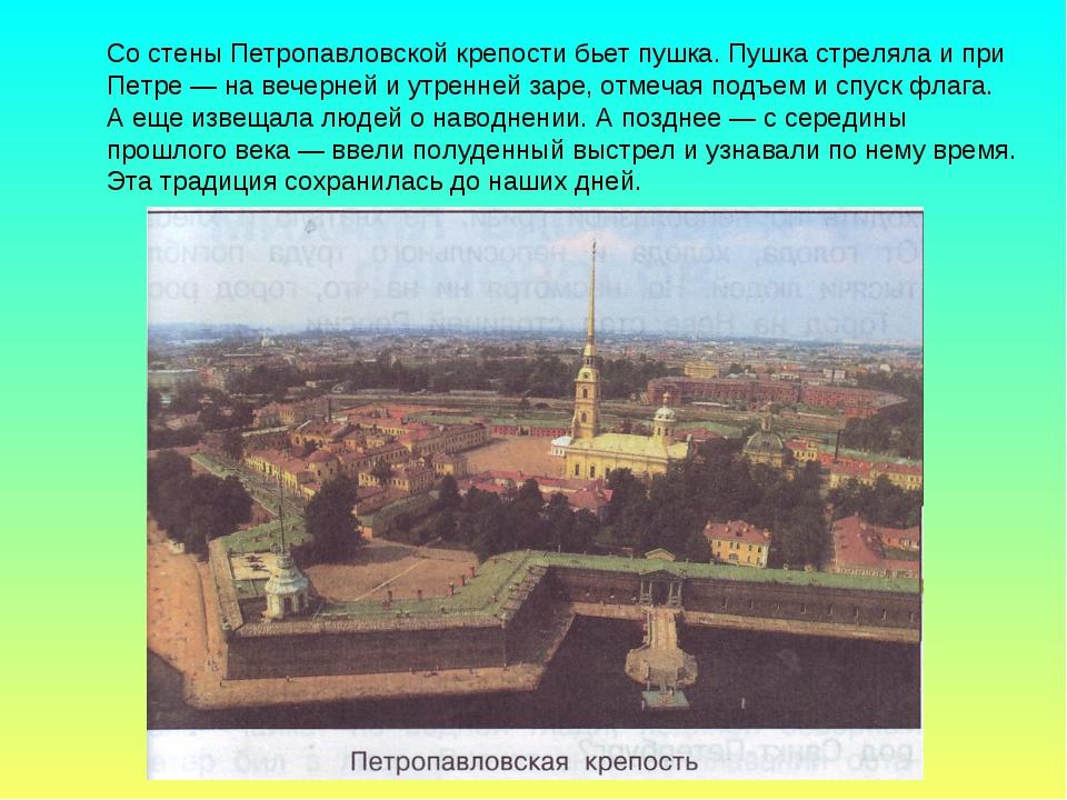 Со стены Петропавловской крепости бьет пушка. Пушка стреляла и при Петре — на...