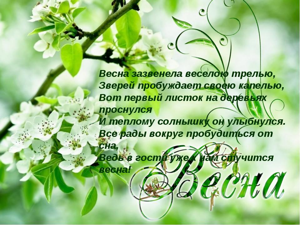также поздравление с русской весной коричневый