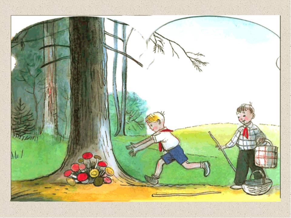 Картинка к тексту за грибами
