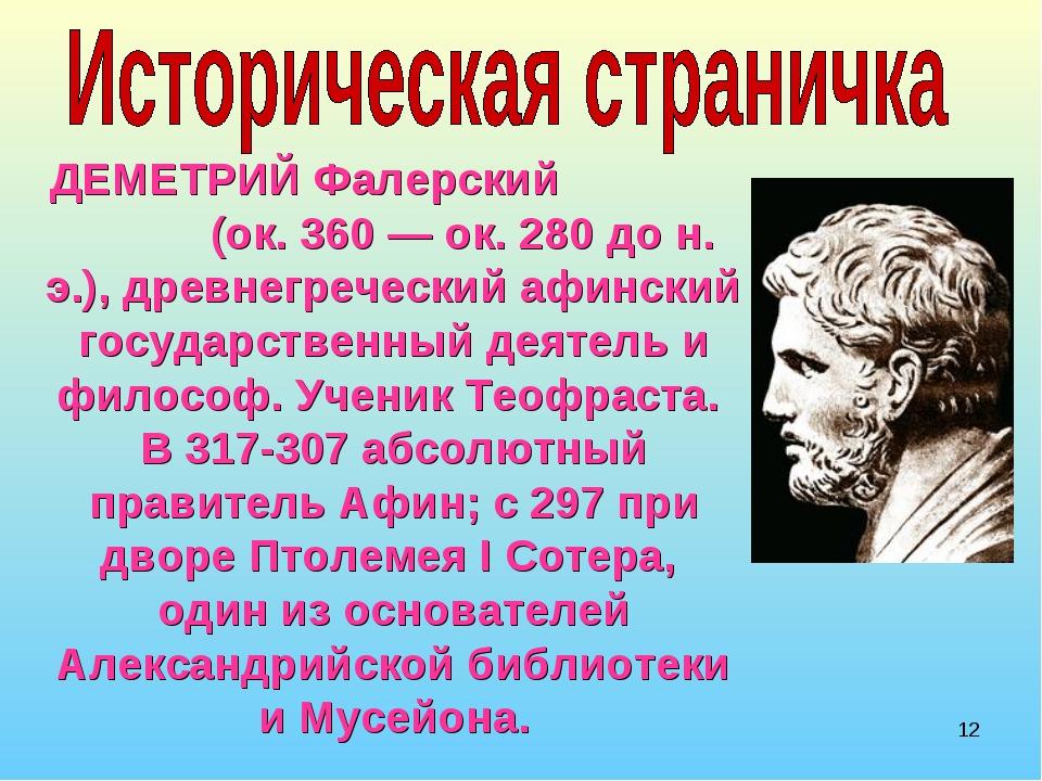 * ДЕМЕТРИЙ Фалерский (ок. 360 — ок. 280 до н. э.), древнегреческий афинский г...