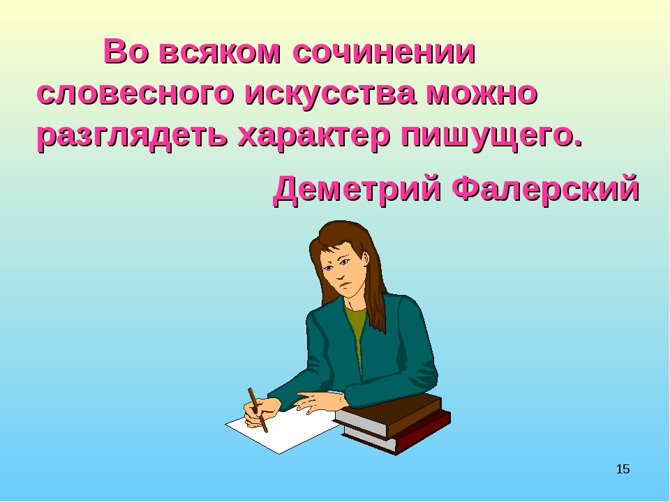 * Во всяком сочинении словесного искусства можно разглядеть характер пишущег...