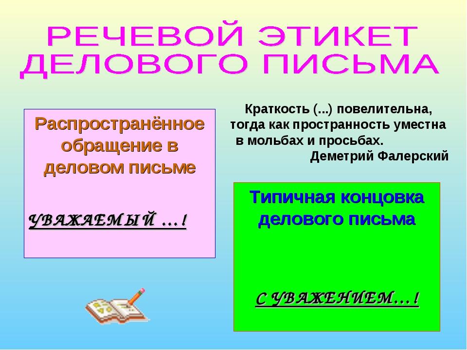 * Распространённое обращение в деловом письме УВАЖАЕМЫЙ …! Типичная концовка...