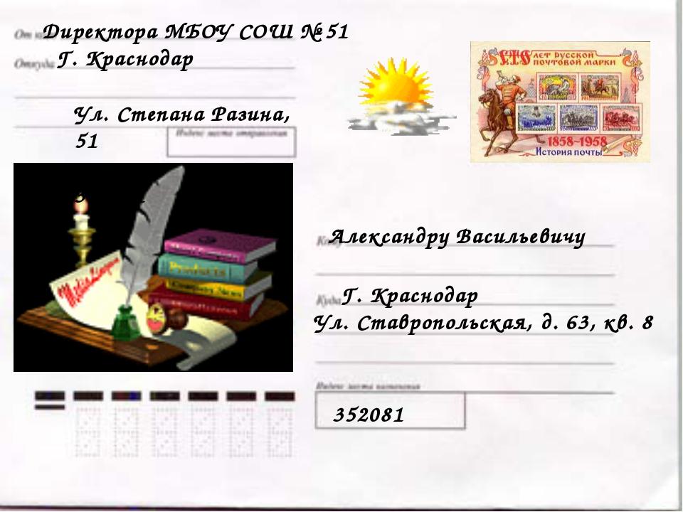 * Александру Васильевичу Г. Краснодар Ул. Ставропольская, д. 63, кв. 8 352081...