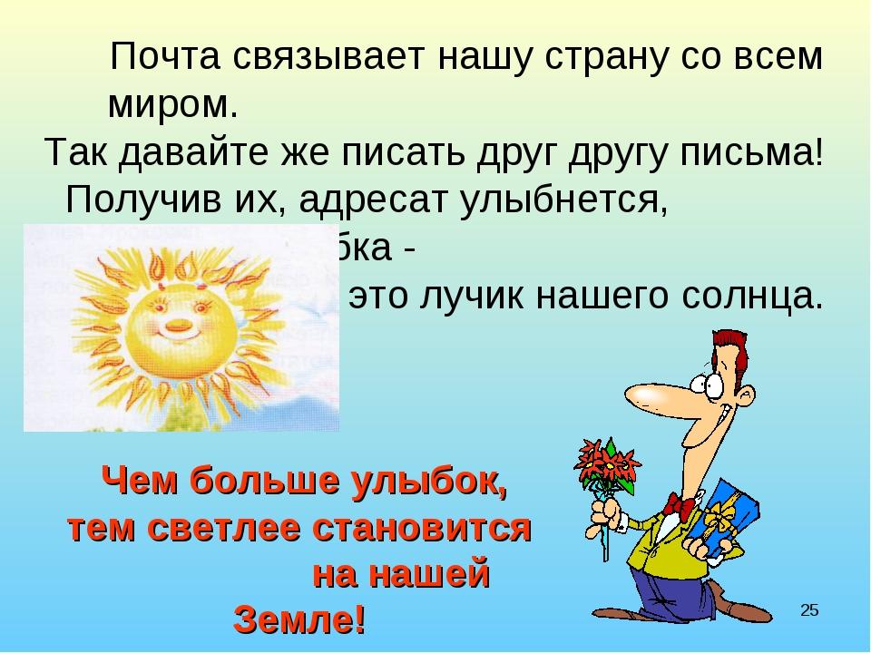 * Чем больше улыбок, тем светлее становится на нашей Земле! Почта связывает...