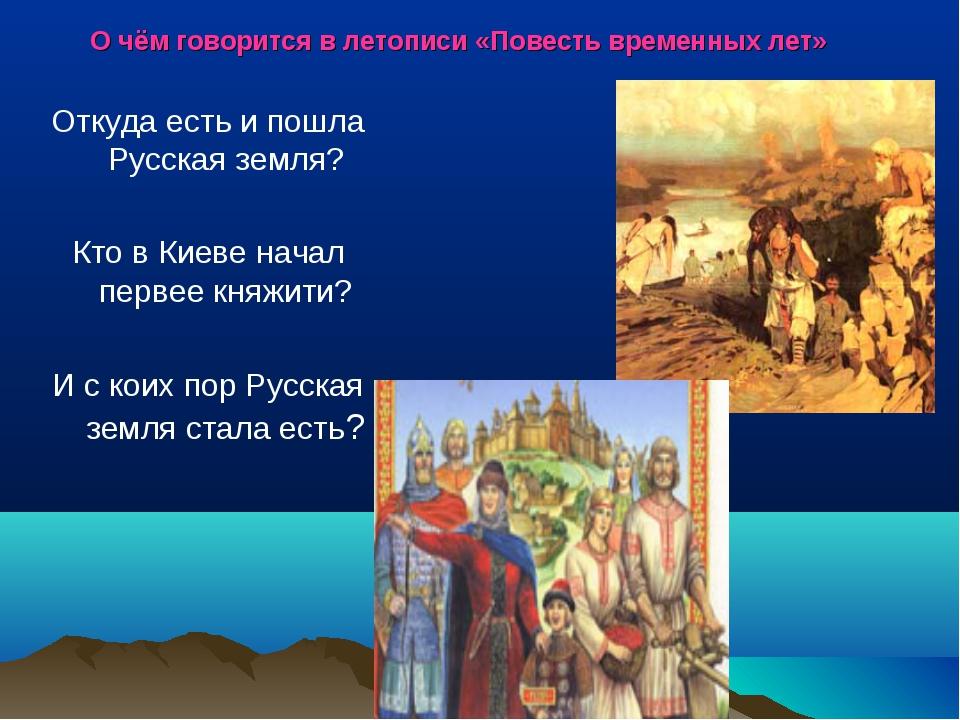 О чём говорится в летописи «Повесть временных лет» Откуда есть и пошла Русска...