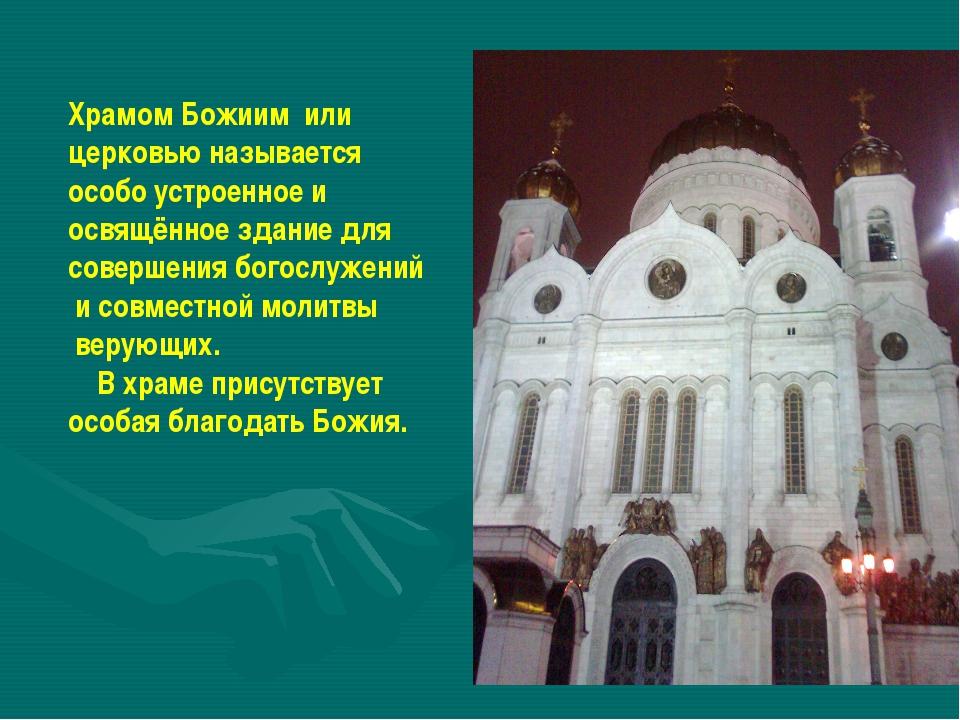 Храмом Божиим или церковью называется особо устроенное и освящённое здание дл...