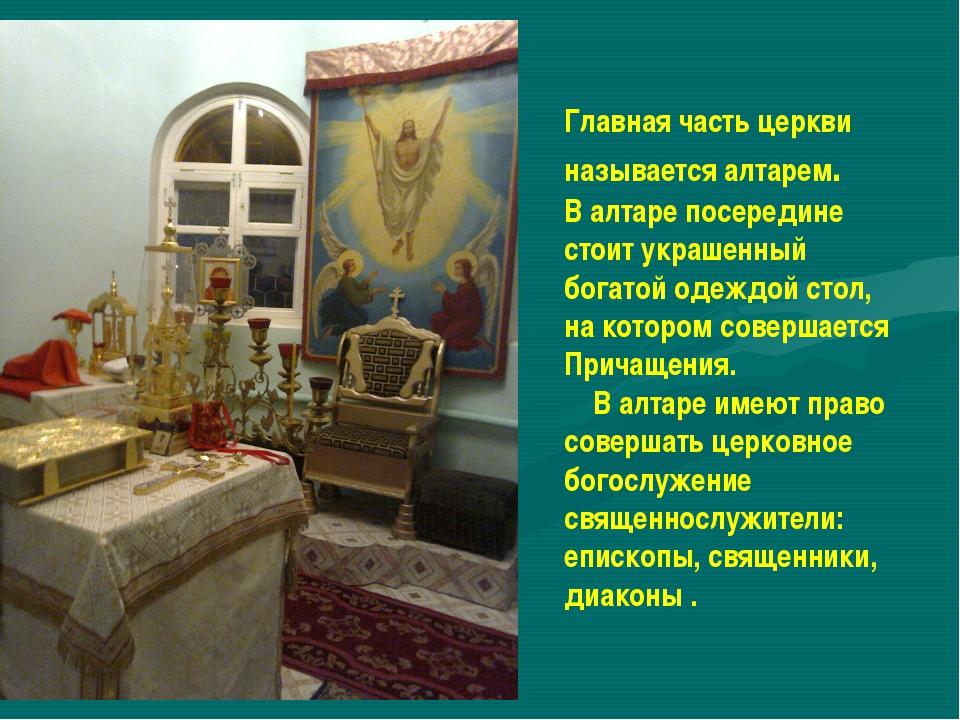 Главная часть церкви называется алтарем. В алтаре посередине стоит украшенный...