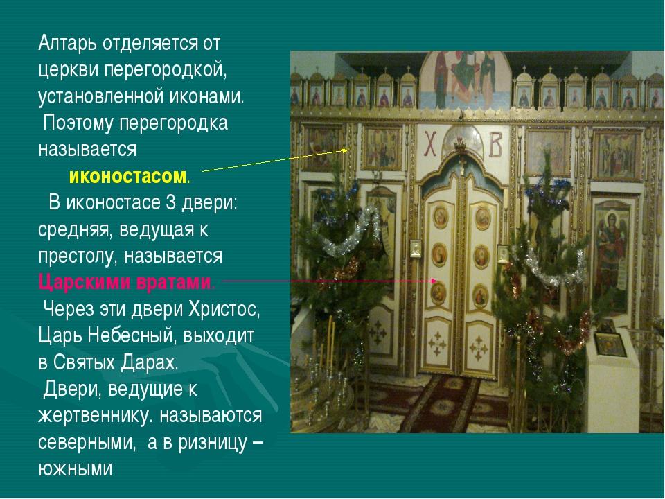 Алтарь отделяется от церкви перегородкой, установленной иконами. Поэтому пере...