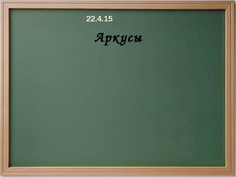 Горюшко А.А. Аркусы