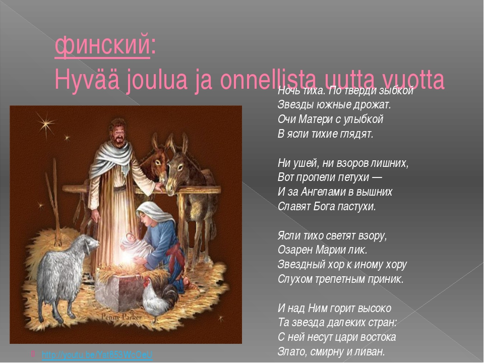 финский: Hyvää joulua ja onnellista uutta vuotta http://youtu.be/Yat853WcOeU...