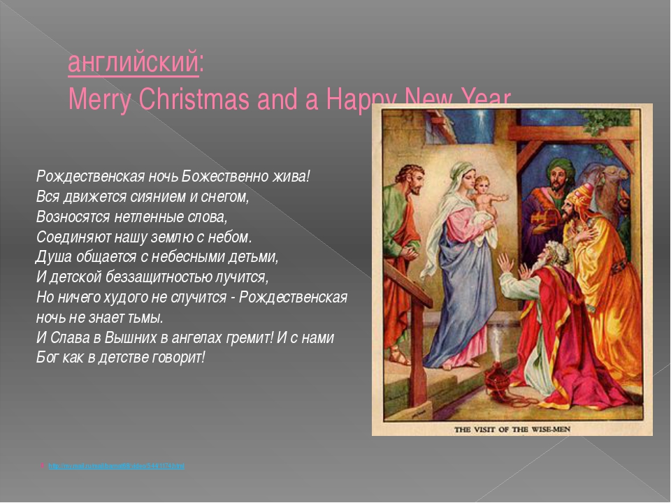 английский: Merry Christmas and a Happy New Year http://my.mail.ru/mail/barna...