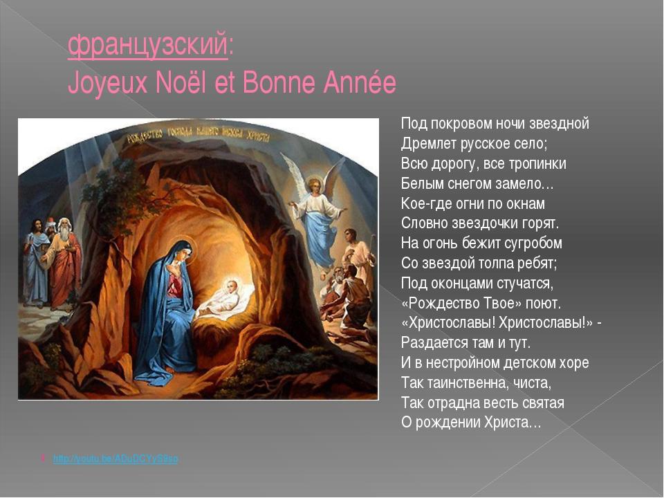 французский: Joyeux Noël et Bonne Année http://youtu.be/ADuDCYyS9so Под покро...