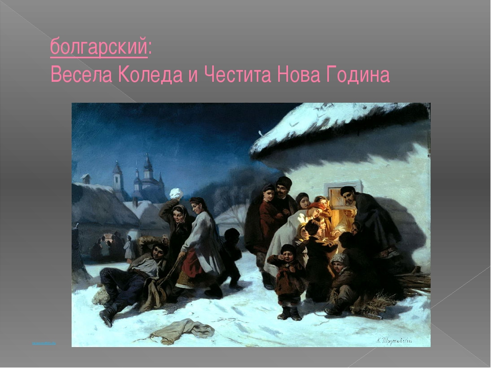 болгарский: Весела Коледа и Честита Нова Година http://youtu.be/x891hR1_CDg