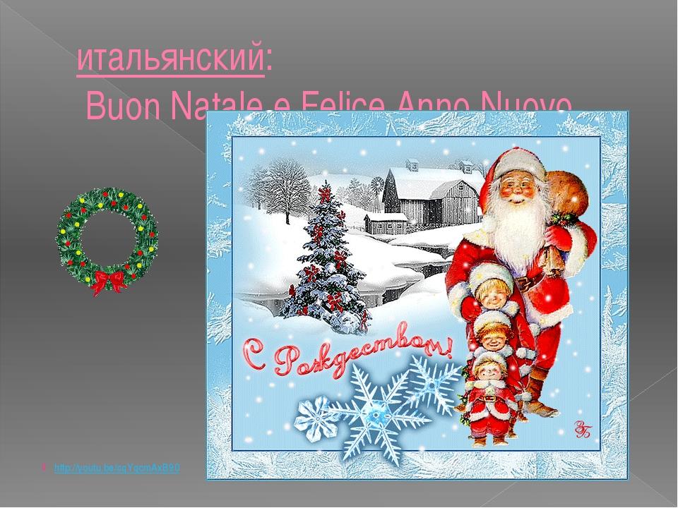 итальянский: Buon Natale e Felice Anno Nuovo http://youtu.be/cqYqcmAxB90
