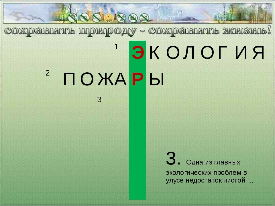 1ЭКОЛОГИЯ 2ПОЖАРЫ 3...