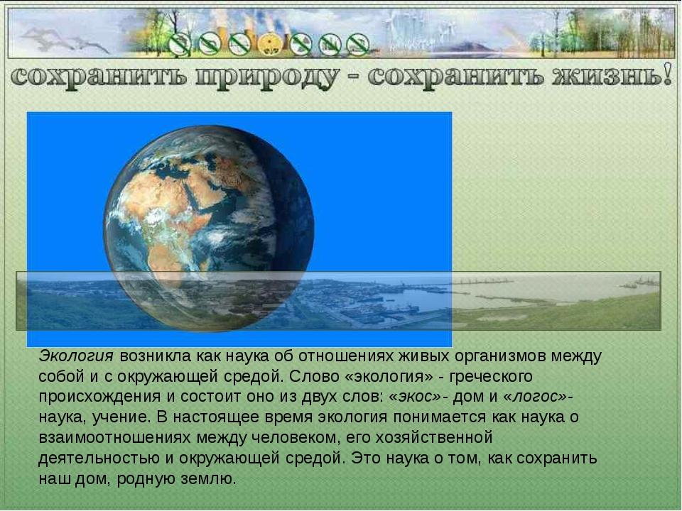 Экология возникла как наука об отношениях живых организмов между собой и с ок...