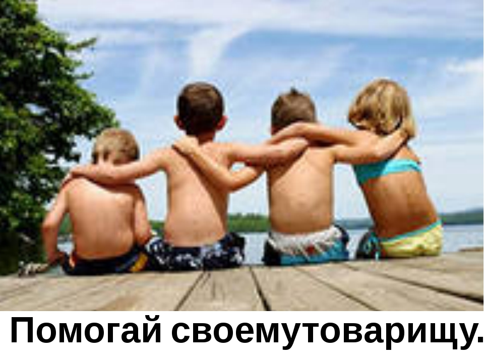 Помогай своему товарищу.