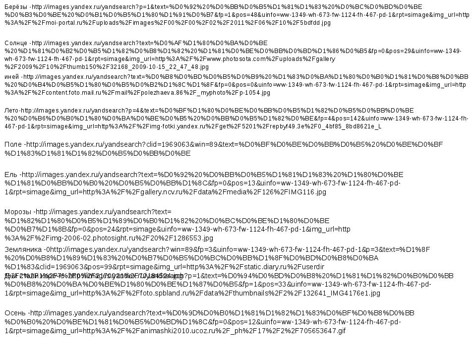Берёзы -http://images.yandex.ru/yandsearch?p=1&text=%D0%92%20%D0%BB%D0%B5%D1%...