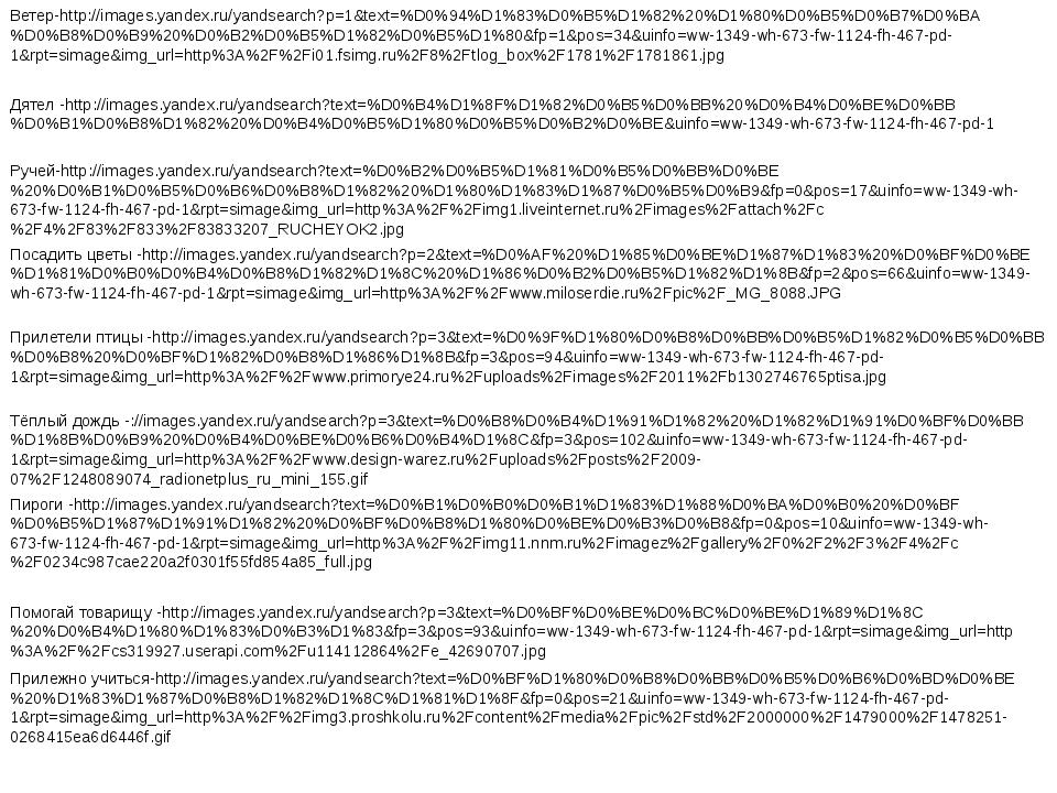 Ветер-http://images.yandex.ru/yandsearch?p=1&text=%D0%94%D1%83%D0%B5%D1%82%20...