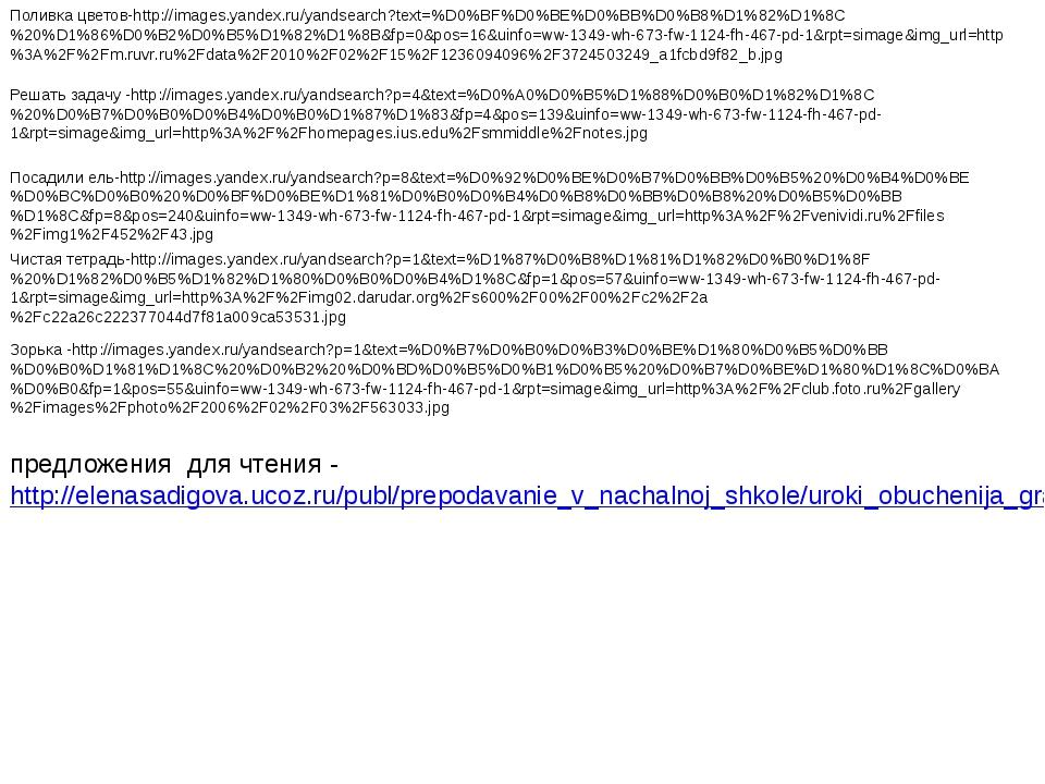 Поливка цветов-http://images.yandex.ru/yandsearch?text=%D0%BF%D0%BE%D0%BB%D0%...